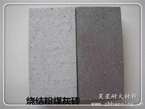 粉煤huishao结砖